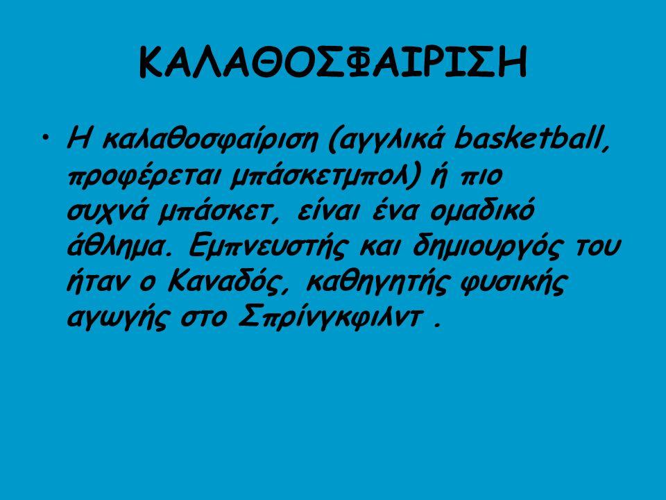 Η καλαθοσφαίριση (αγγλικά basketball, προφέρεται μπάσκετμπολ) ή πιο συχνά μπάσκετ, είναι ένα ομαδικό άθλημα.