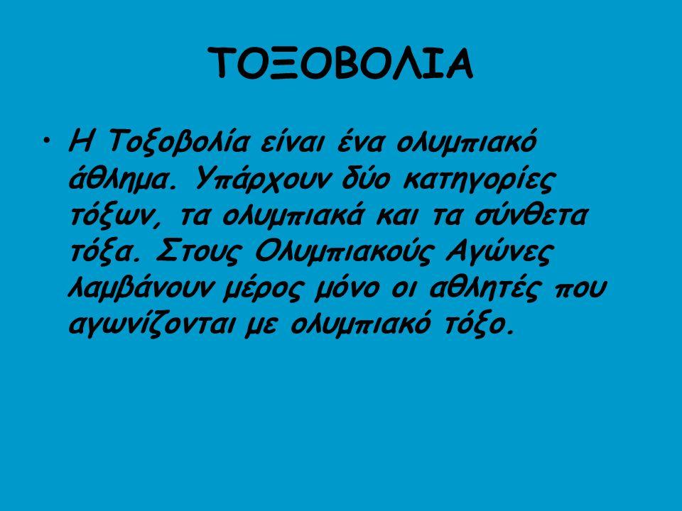 ΤΟΞΟΒΟΛΙΑ Η Τοξοβολία είναι ένα ολυμπιακό άθλημα.