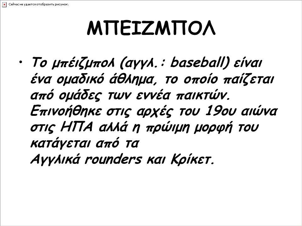 ΜΠΕΙΖΜΠΟΛ Το μπέιζμπολ (αγγλ.: baseball) είναι ένα ομαδικό άθλημα, το οποίο παίζεται από ομάδες των εννέα παικτών.