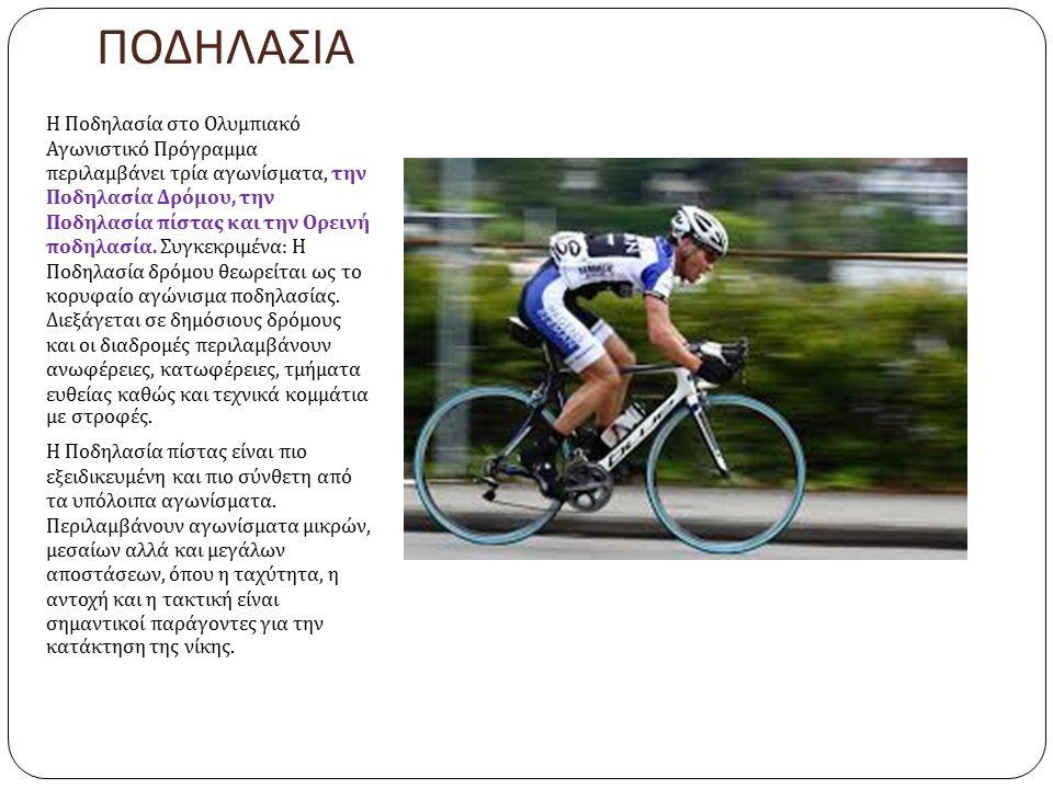 ΠΟΔΗΛΑΣΙΑ Η Ποδηλασία στο Ολυμπιακό Αγωνιστικό Πρόγραμμα περιλαμβάνει τρία αγωνίσματα, την Ποδηλασία Δρόμου, την Ποδηλασία πίστας και την Ορεινή ποδηλασία.