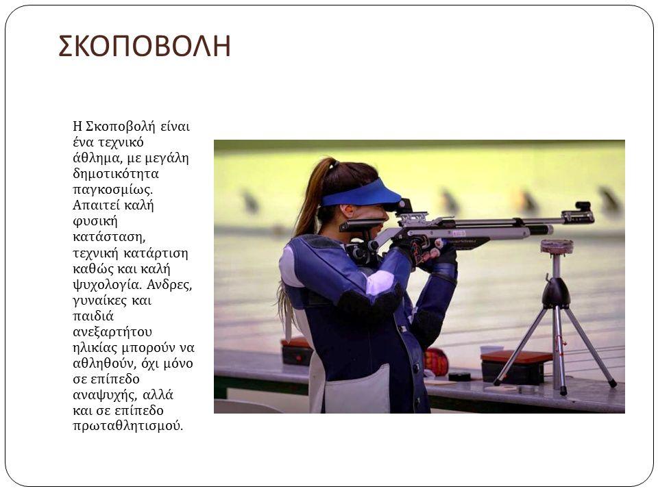 ΣΚΟΠΟΒΟΛΗ Η Σκοποβολή είναι ένα τεχνικό άθλημα, με μεγάλη δημοτικότητα παγκοσμίως.