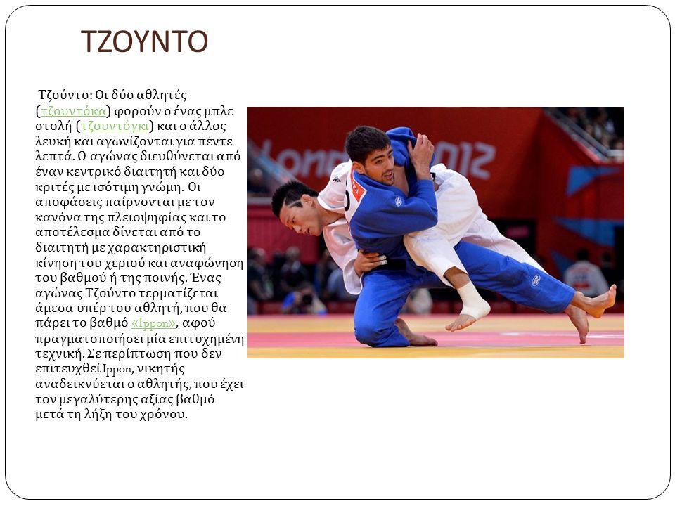 ΤΖΟΥΝΤΟ Τζούντο : Οι δύο αθλητές ( τζουντόκα ) φορούν ο ένας μπλε στολή ( τζουντόγκι ) και ο άλλος λευκή και αγωνίζονται για πέντε λεπτά. Ο αγώνας διε