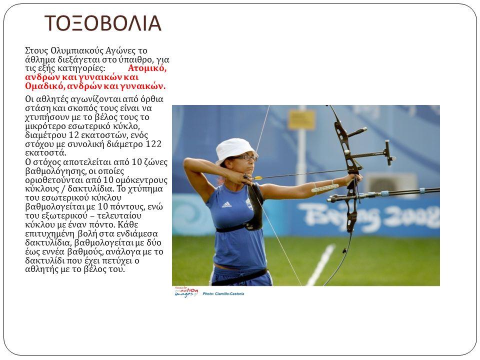 ΤΟΞΟΒΟΛΙΑ Στους Ολυμπιακούς Αγώνες το άθλημα διεξάγεται στο ύπαιθρο, για τις εξής κατηγορίες : Ατομικό, ανδρών και γυναικών και Ομαδικό, ανδρών και γυναικών.