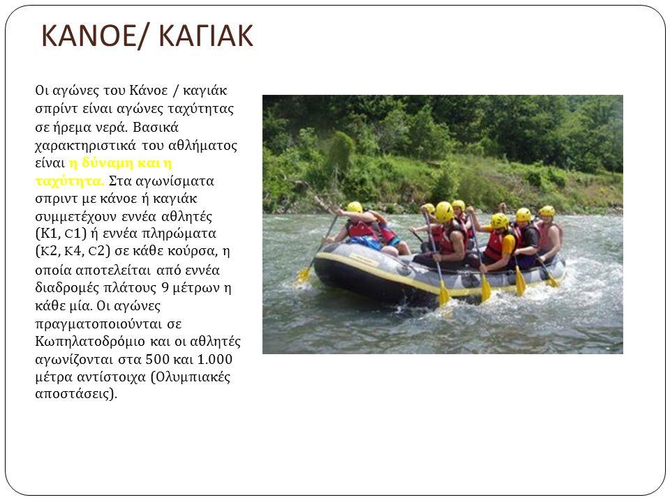 ΚΑΝΟΕ / ΚΑΓΙΑΚ Οι αγώνες του Κάνοε / καγιάκ σπρίντ είναι αγώνες ταχύτητας σε ήρεμα νερά.