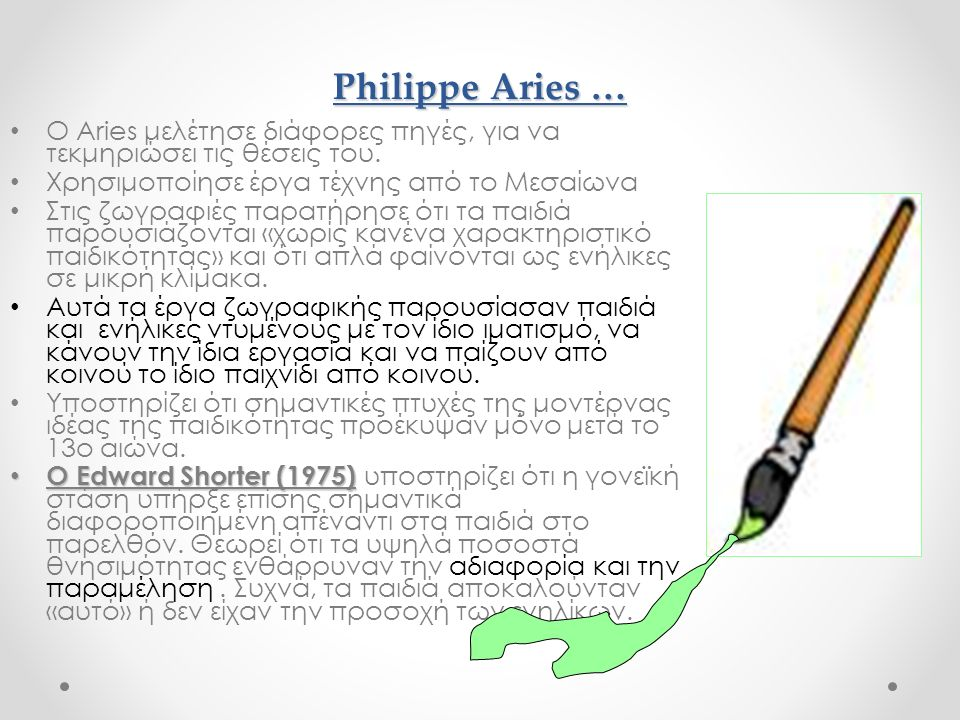 Philippe Aries … Ο Aries μελέτησε διάφορες πηγές, για να τεκμηριώσει τις θέσεις του.