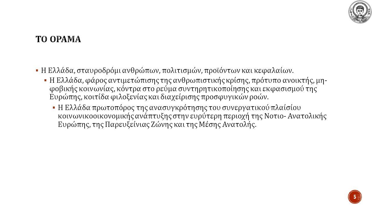  Η Ελλάδα, σταυροδρόμι ανθρώπων, πολιτισμών, προϊόντων και κεφαλαίων.