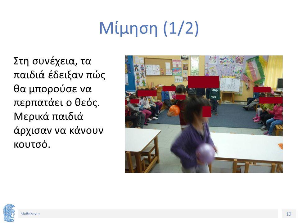 10 Μυθολογία Μίμηση (1/2) Στη συνέχεια, τα παιδιά έδειξαν πώς θα μπορούσε να περπατάει ο θεός. Μερικά παιδιά άρχισαν να κάνουν κουτσό.