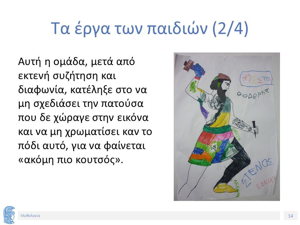 14 Μυθολογία Τα έργα των παιδιών (2/4) Αυτή η ομάδα, μετά από εκτενή συζήτηση και διαφωνία, κατέληξε στο να μη σχεδιάσει την πατούσα που δε χώραγε στη