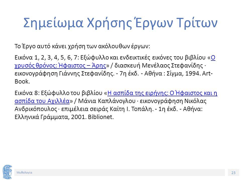 23 Μυθολογία Σημείωμα Χρήσης Έργων Τρίτων Το Έργο αυτό κάνει χρήση των ακόλουθων έργων: Εικόνα 1, 2, 3, 4, 5, 6, 7: Εξώφυλλο και ενδεικτικές εικόνες τ