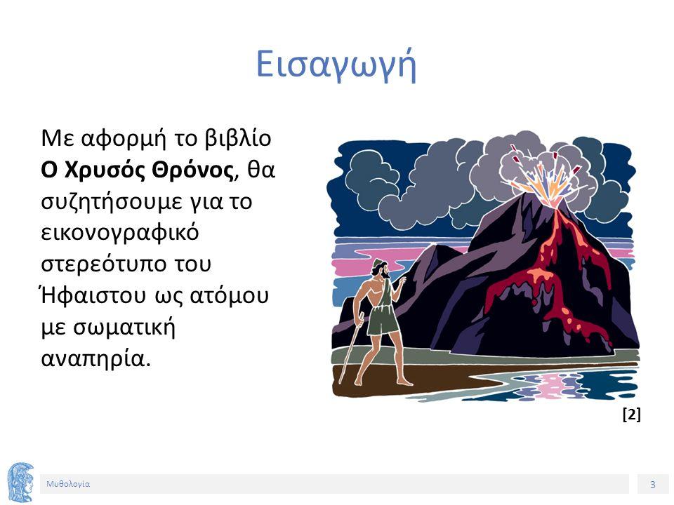 3 Μυθολογία Εισαγωγή Με αφορμή το βιβλίο Ο Χρυσός Θρόνος, θα συζητήσουμε για το εικονογραφικό στερεότυπο του Ήφαιστου ως ατόμου με σωματική αναπηρία.