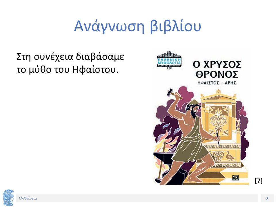 8 Μυθολογία Ανάγνωση βιβλίου Στη συνέχεια διαβάσαμε το μύθο του Ηφαίστου. [7]