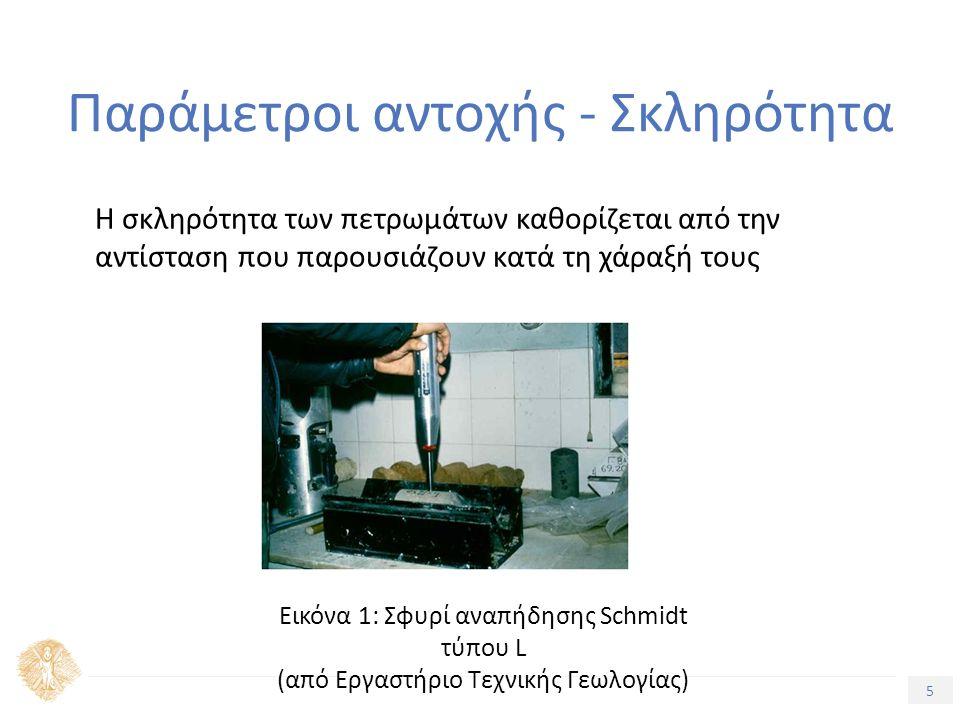 5 Τίτλος Ενότητας Παράμετροι αντοχής - Σκληρότητα Η σκληρότητα των πετρωμάτων καθορίζεται από την αντίσταση που παρουσιάζουν κατά τη χάραξή τους Εικόνα 1: Σφυρί αναπήδησης Schmidt τύπου L (από Εργαστήριο Τεχνικής Γεωλογίας)