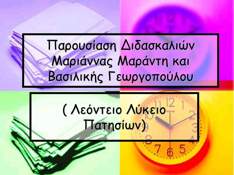 Παρουσίαση Διδασκαλιών Μαριάννας Μαράντη και Βασιλικής Γεωργοπούλου ( Λεόντειο Λύκειο Πατησίων)