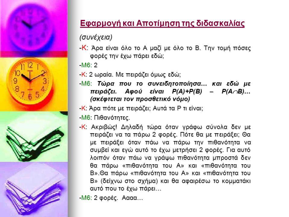 Εφαρμογή και Αποτίμηση της διδασκαλίας (συνέχεια) -Κ: Άρα είναι όλο το Α μαζί με όλο το Β.