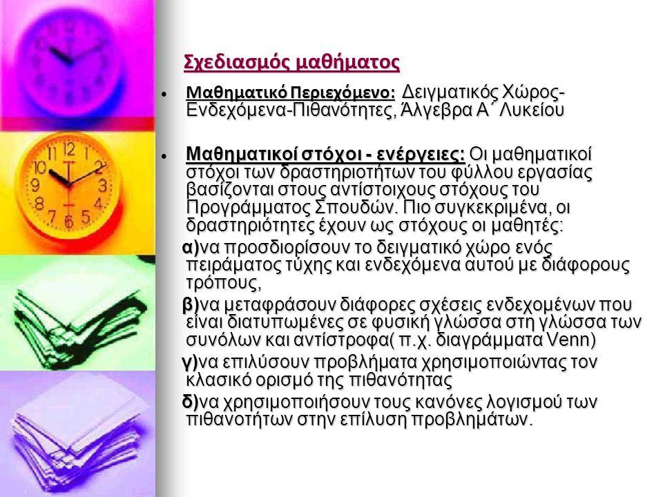 Σχεδιασμός μαθήματος  Μαθηματικό Περιεχόμενο: Δειγματικός Χώρος- Ενδεχόμενα-Πιθανότητες, Άλγεβρα Α΄ Λυκείου  Μαθηματικοί στόχοι - ενέργειες: Οι μαθηματικοί στόχοι των δραστηριοτήτων του φύλλου εργασίας βασίζονται στους αντίστοιχους στόχους του Προγράμματος Σπουδών.