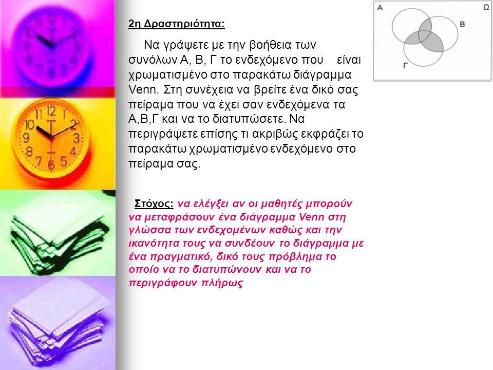 2η Δραστηριότητα: Να γράψετε με την βοήθεια των συνόλων Α, Β, Γ το ενδεχόμενο που είναι χρωματισμένο στο παρακάτω διάγραμμα Venn.