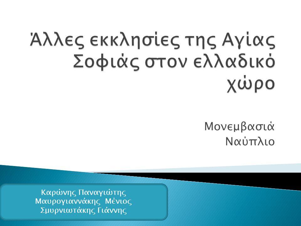 Αγία Σοφιά Μονεμβασιάς  Η Μονεμβασιά βρίσκεται στα νοτιανατολικά παράλια της Πελοποννήσου.