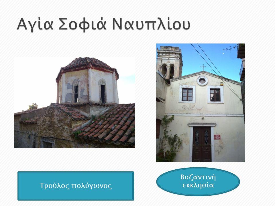 Τρούλος πολύγωνος Βυζαντινή εκκλησία