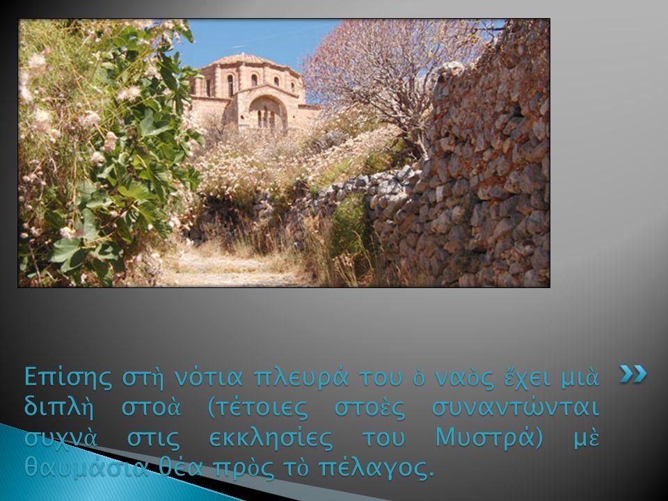 9 πύλες για το εσωτερικό  Γιγάντιος τρούλος  Μάρμαρα  Ψηφιδωτά  Τοξωτά παράθυρα  Κ.α.