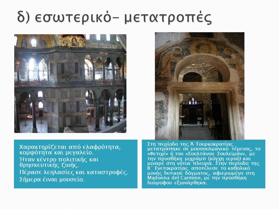 Η λαμπρή ψηφιδωτή εικόνα της Ένθρονης Θεοτόκου και πολλά άλλα αποκαλυφθηκαν κάτω από τα επιχρίσματα.