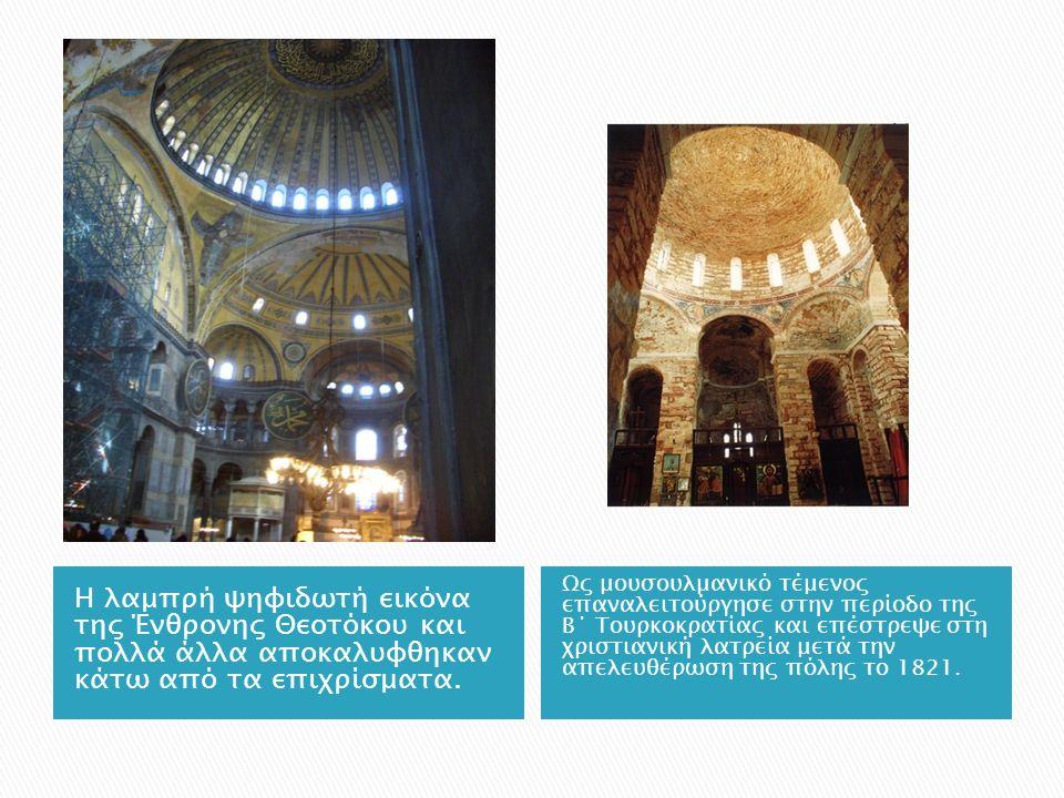 Η λαμπρή ψηφιδωτή εικόνα της Ένθρονης Θεοτόκου και πολλά άλλα αποκαλυφθηκαν κάτω από τα επιχρίσματα. Ως μουσουλμανικό τέμενος επαναλειτούργησε στην πε