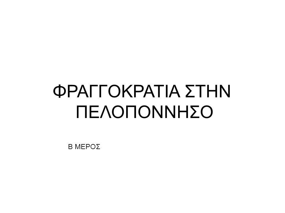 ΦΡΑΓΓΟΚΡΑΤΙΑ ΣΤΗΝ ΠΕΛΟΠΟΝΝΗΣΟ Β ΜΕΡΟΣ