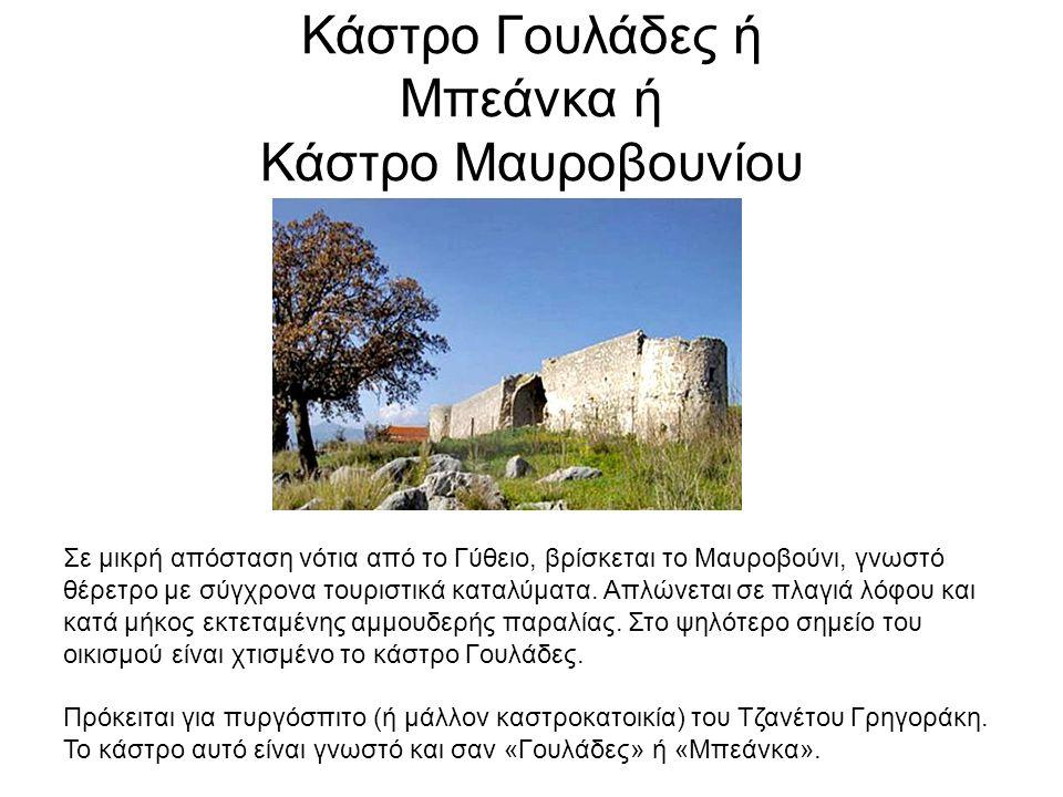 Κάστρο Γουλάδες ή Μπεάνκα ή Κάστρο Μαυροβουνίου Σε μικρή απόσταση νότια από το Γύθειο, βρίσκεται το Μαυροβούνι, γνωστό θέρετρο με σύγχρονα τουριστικά καταλύματα.