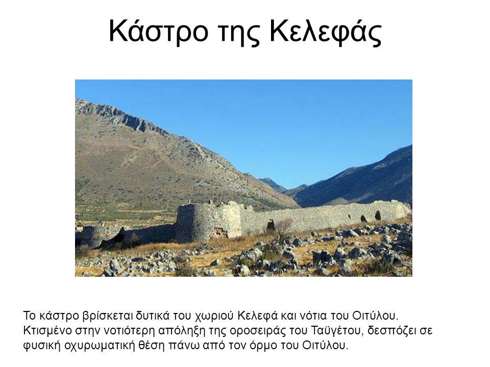Κάστρο της Κελεφάς Το κάστρο βρίσκεται δυτικά του χωριού Κελεφά και νότια του Οιτύλου. Κτισμένο στην νοτιότερη απόληξη της οροσειράς του Ταϋγέτου, δεσ