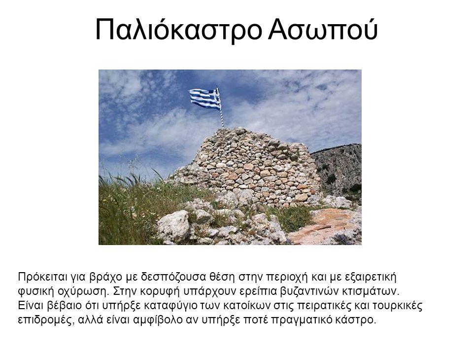 Παλιόκαστρο Ασωπού Πρόκειται για βράχο με δεσπόζουσα θέση στην περιοχή και με εξαιρετική φυσική οχύρωση. Στην κορυφή υπάρχουν ερείπια βυζαντινών κτισμ