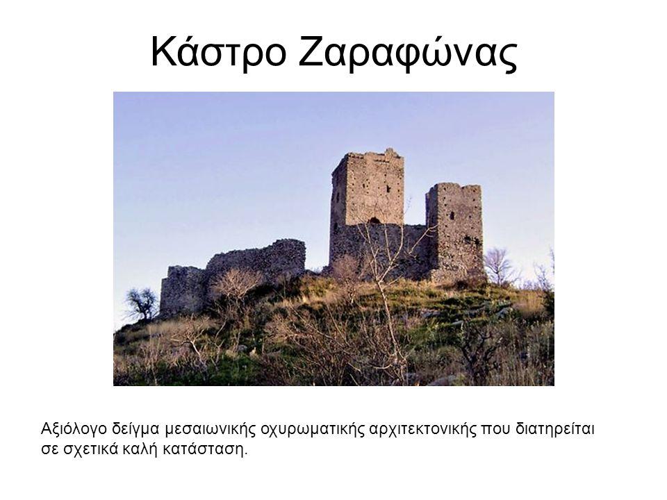Κάστρο Ζαραφώνας Αξιόλογο δείγμα μεσαιωνικής οχυρωματικής αρχιτεκτονικής που διατηρείται σε σχετικά καλή κατάσταση.