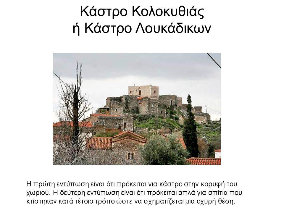 Κάστρο Κολοκυθιάς ή Κάστρο Λουκάδικων Η πρώτη εντύπωση είναι ότι πρόκειται για κάστρο στην κορυφή του χωριού.