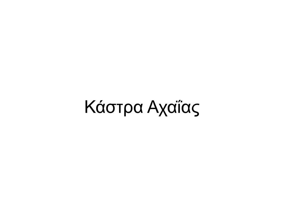 Κάστρα Αχαΐας