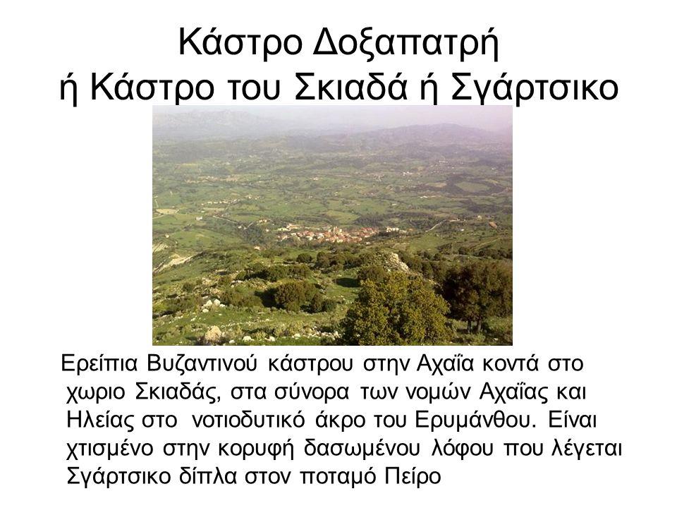 Κάστρο Δοξαπατρή ή Κάστρο του Σκιαδά ή Σγάρτσικο Ερείπια Βυζαντινού κάστρου στην Αχαΐα κοντά στο χωριο Σκιαδάς, στα σύνορα των νομών Αχαΐας και Ηλείας