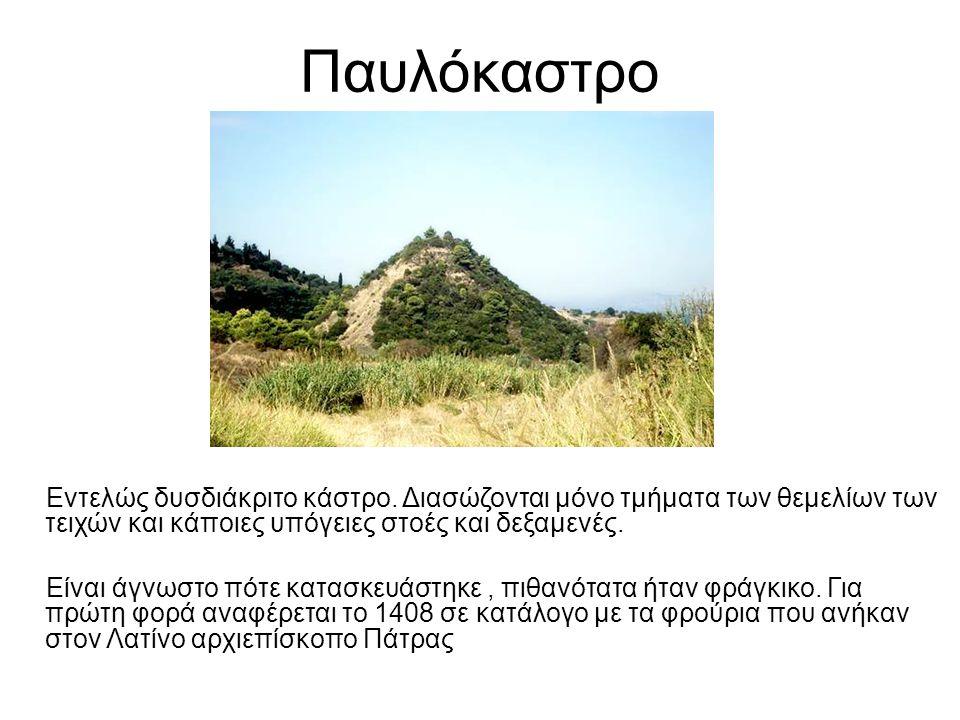 Παυλόκαστρο Εντελώς δυσδιάκριτο κάστρο. Διασώζονται μόνο τμήματα των θεμελίων των τειχών και κάποιες υπόγειες στοές και δεξαμενές. Είναι άγνωστο πότε