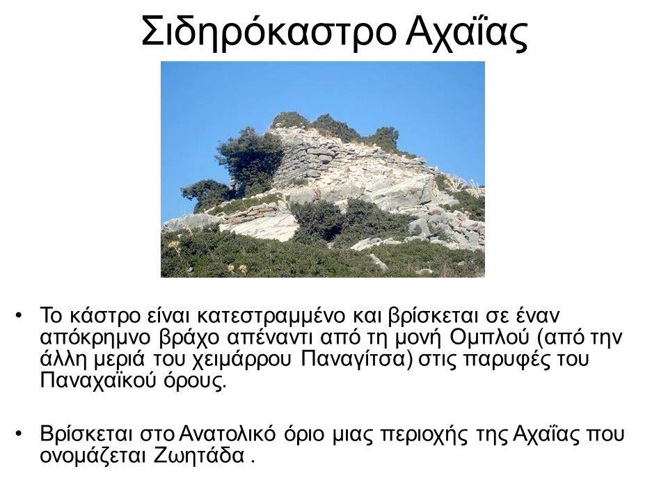 Σιδηρόκαστρο Αχαΐας To κάστρο είναι κατεστραμμένο και βρίσκεται σε έναν απόκρημνο βράχο απέναντι από τη μονή Ομπλού (από την άλλη μεριά του χειμάρρου Παναγίτσα) στις παρυφές του Παναχαϊκού όρους.