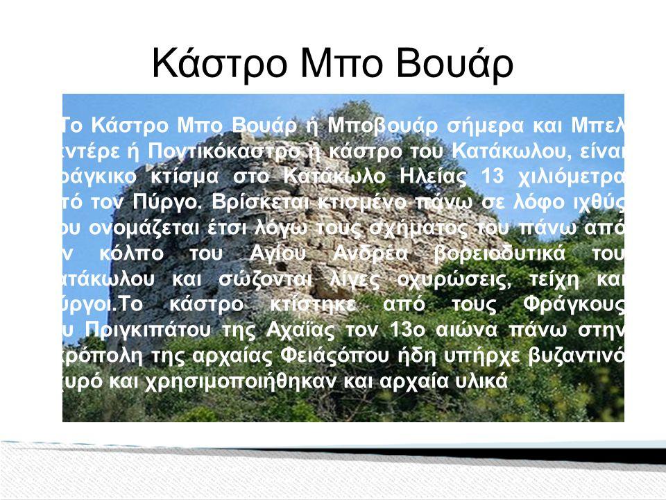 Το Κάστρο Μπο Βουάρ ή Μποβουάρ σήμερα και Μπελ Βεντέρε ή Ποντικόκαστρο ή κάστρο του Κατάκωλου, είναι Φράγκικο κτίσμα στο Κατάκωλο Ηλείας 13 χιλιόμετρα