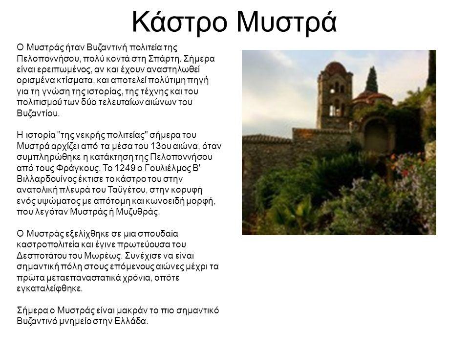 Κάστρο Μυστρά Ο Μυστράς ήταν Βυζαντινή πολιτεία της Πελοποννήσου, πολύ κοντά στη Σπάρτη. Σήμερα είναι ερειπωμένος, αν και έχουν αναστηλωθεί ορισμένα κ