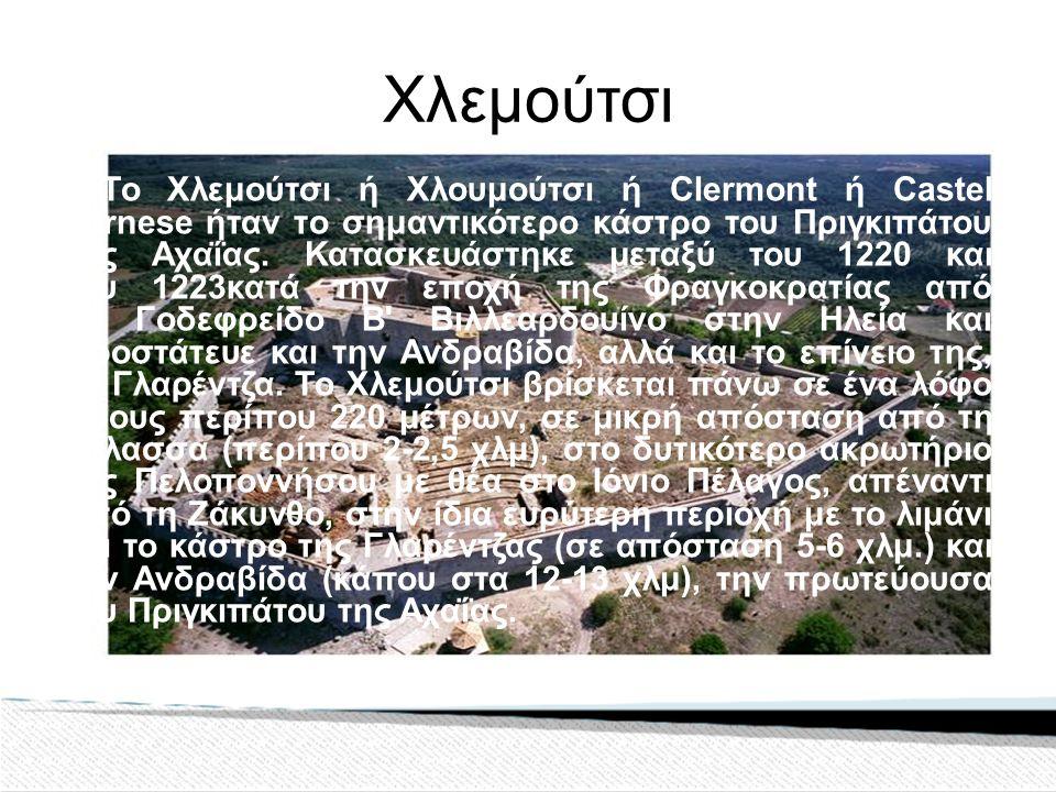 Το Χλεμούτσι ή Χλουμούτσι ή Clermont ή Castel Tornese ήταν τo σημαντικότερο κάστρο του Πριγκιπάτου της Αχαΐας.