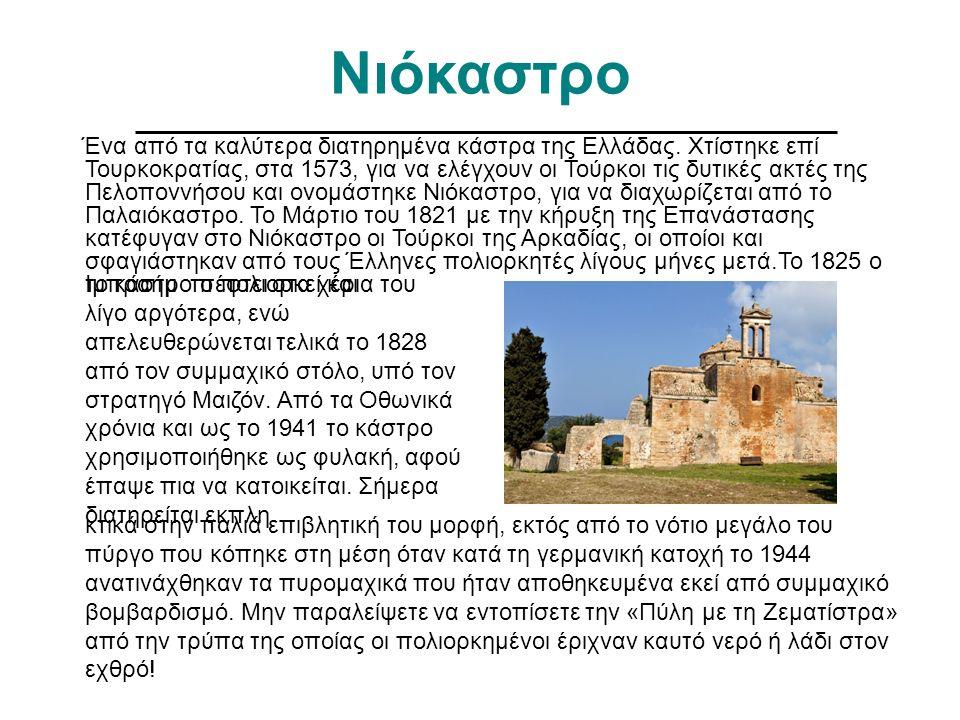 Νιόκαστρο Ένα από τα καλύτερα διατηρημένα κάστρα της Ελλάδας. Χτίστηκε επί Τουρκοκρατίας, στα 1573, για να ελέγχουν οι Τούρκοι τις δυτικές ακτές της Π