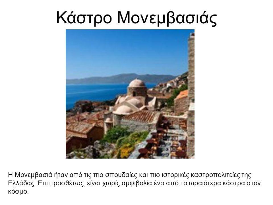 Κάστρο Μονεμβασιάς H Μονεμβασιά ήταν από τις πιο σπουδαίες και πιο ιστορικές καστροπολιτείες της Ελλάδας. Επιπροσθέτως, είναι χωρίς αμφιβολία ένα από