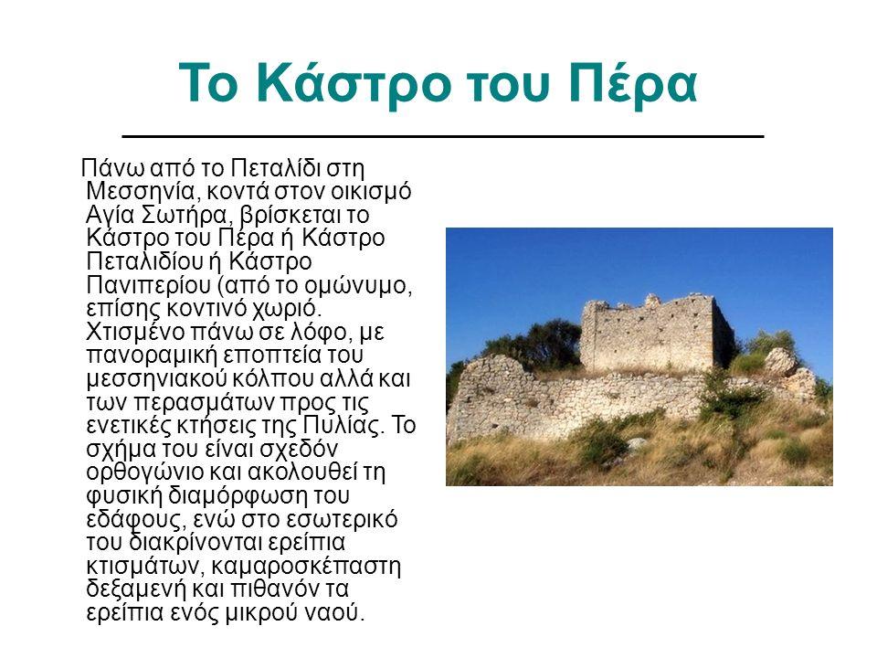 Το Κάστρο του Πέρα Πάνω από το Πεταλίδι στη Μεσσηνία, κοντά στον οικισμό Αγία Σωτήρα, βρίσκεται το Κάστρο του Πέρα ή Κάστρο Πεταλιδίου ή Κάστρο Πανιπερίου (από το ομώνυμο, επίσης κοντινό χωριό.