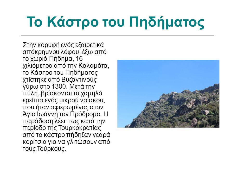 Το Κάστρο του Πηδήματος Στην κορυφή ενός εξαιρετικά απόκρημνου λόφου, έξω από το χωριό Πήδημα, 16 χιλιόμετρα από την Καλαμάτα, το Κάστρο του Πηδήματος χτίστηκε από Βυζαντινούς γύρω στο 1300.