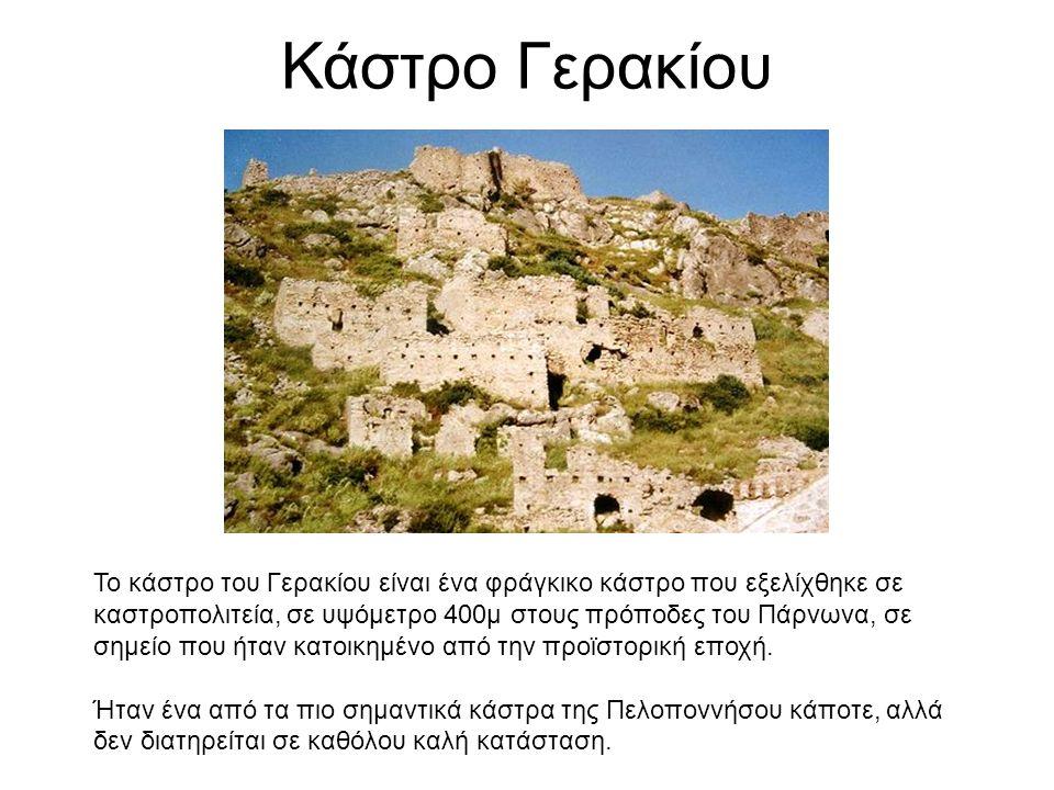 Κάστρο Γερακίου To κάστρο του Γερακίου είναι ένα φράγκικο κάστρο που εξελίχθηκε σε καστροπολιτεία, σε υψόμετρο 400μ στους πρόποδες του Πάρνωνα, σε σημ
