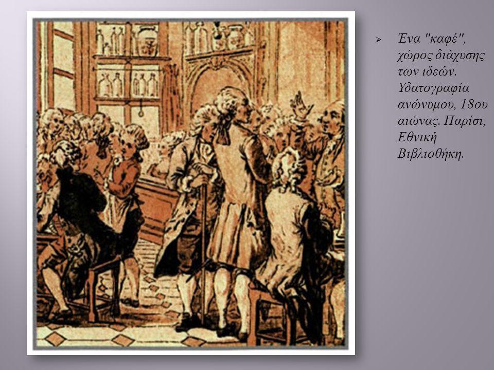  Ένα καφέ , χώρος διάχυσης των ιδεών. Υδατογραφία ανώνυμου, 18 ου αιώνας.