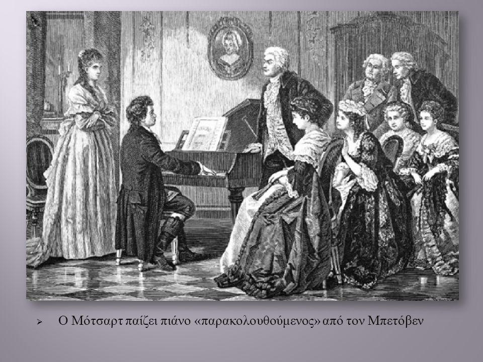  Ο Μότσαρτ παίζει πιάνο « παρακολουθούμενος » από τον Μπετόβεν