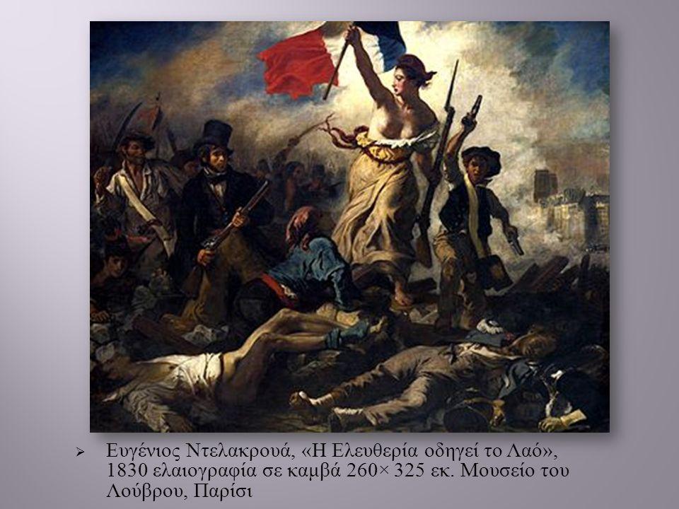  Ευγένιος Ντελακρουά, « Η Ελευθερία οδηγεί το Λαό », 1830 ελαιογραφία σε καμβά 260× 325 εκ.