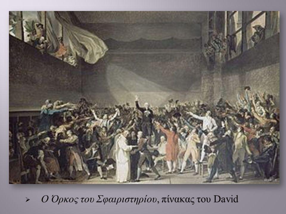  Ο Όρκος του Σφαιριστηρίου, πίνακας του David