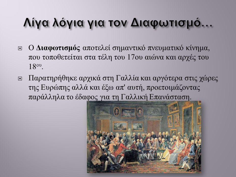  Ο Διαφωτισμός αποτελεί σημαντικό πνευματικό κίνημα, που τοποθετείται στα τέλη του 17 ου αιώνα και αρχές του 18 ου.