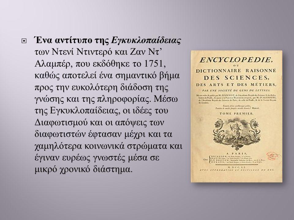  Ένα αντίτυπο της Εγκυκλοπαίδειας των Ντενί Ντιντερό και Ζαν Ντ ' Αλαμπέρ, που εκδόθηκε το 1751, καθώς αποτελεί ένα σημαντικό βήμα προς την ευκολότερη διάδοση της γνώσης και της πληροφορίας.