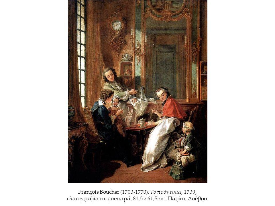 François Boucher (1703-1770), Το πρόγευμα, 1739, ελαιογραφία σε μουσαμά, 81,5 × 61,5 εκ., Παρίσι, Λούβρο.